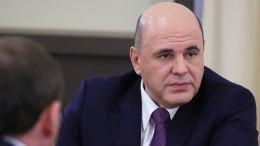 Михаил Мишустин: УРоссии достаточно ресурсов для сохранения финансовой стабильности