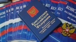 Региональные парламенты поддержали поправки вКонституцию России