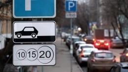 Платные парковки: могутли выставить штраф задним числом?