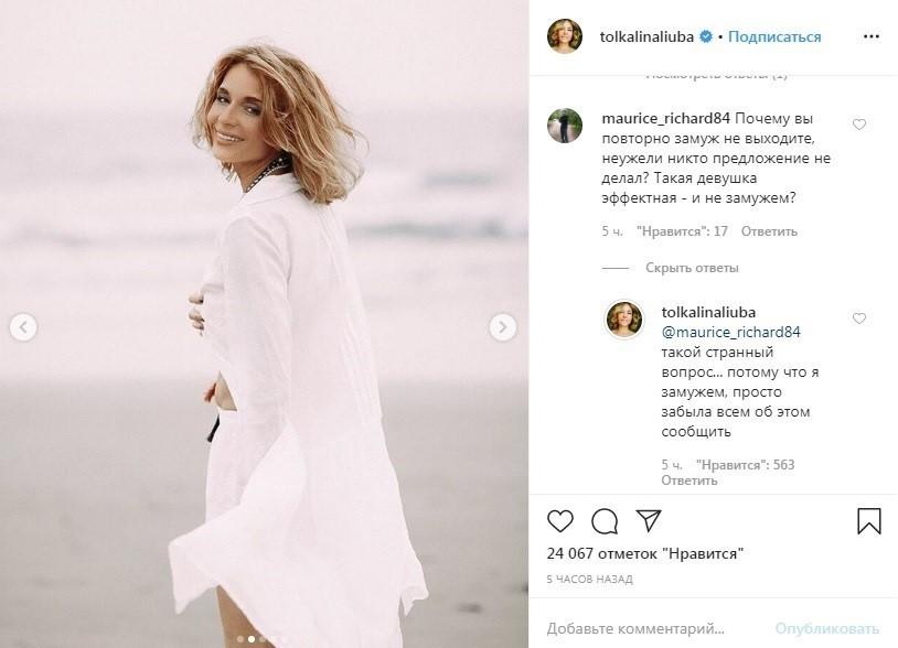 Любовь Толкалина объявила освоем замужестве