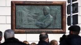 Мемориальную доску Иосифу Кобзону открыли вМоскве