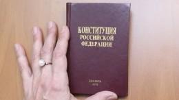 Закон опоправке вКонституцию РФсоответствует Основному закону страны— Конституционный суд