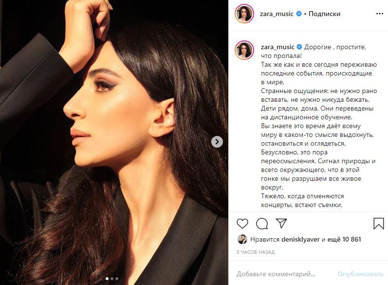 «Время оглядеться»: Певица Зара пофилософствовала натему коронавируса