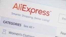Почти все продавцы изКитая восстановили работу наAliExpress