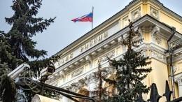 Правительство иЦентробанк РФобъявили овведении мер поподдержке экономики
