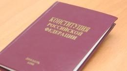 Путин призвал россиян поддержать 22апреля изменения вКонституции