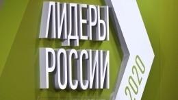 Участие вконкурсе «Лидеры России. Политика» примут почти 34 тысячи человек