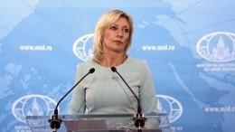 Захарова прокомментировала травлю русскоязычных каналов вЛатвии иЭстонии