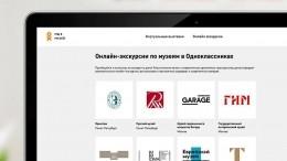 «Одноклассники» объявили озапуске раздела сонлайн-экскурсиями позакрытым накарантин музеям
