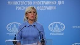 Захарова прокомментировала недовольство россиян из-за сорванных турпоездок