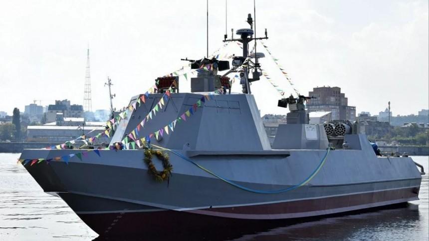 Военный эксперт высмеял новейшие корабли украинского флота