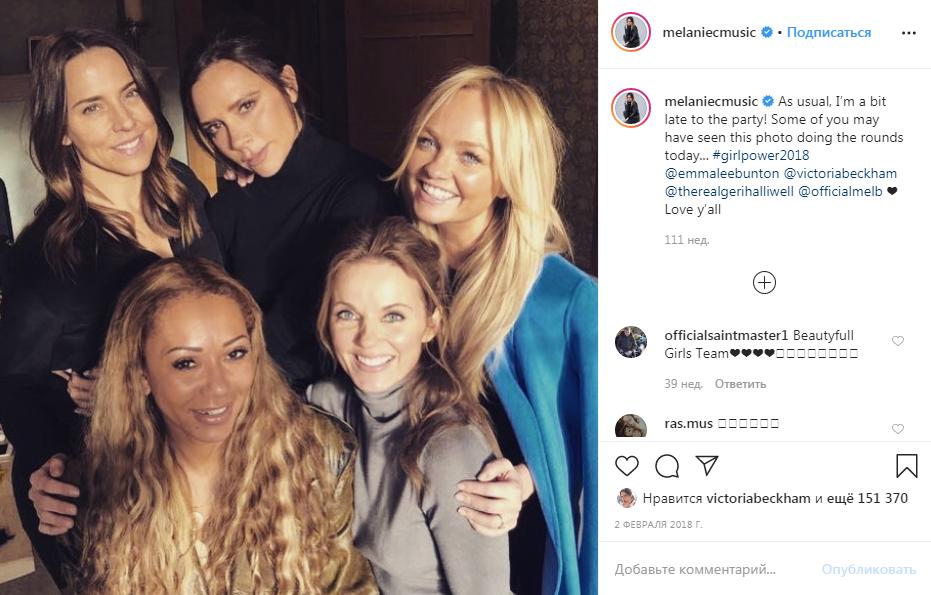 Группа Spice Girls полным составом в 2018 году