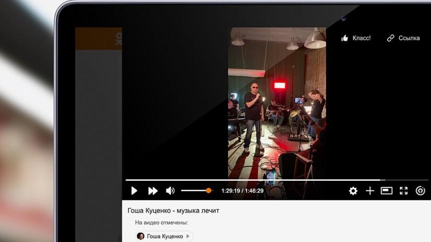 В«Одноклассниках» пройдет серия онлайн-концертов российских исполнителей