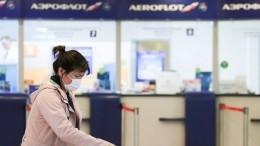 «Аэрофлот» вернул народину более четырех тысяч россиян запоследние сутки
