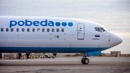 В«Победе» прокомментировали отказ ОАЭ выдать разрешение навывоз россиян