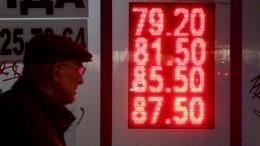 Курс рубля снизился почти на30 копеек кдоллару иевро