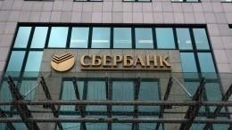 Сбербанк отменит «банковский роуминг», новведет комиссию запереводы от50 тысяч рублей вмесяц