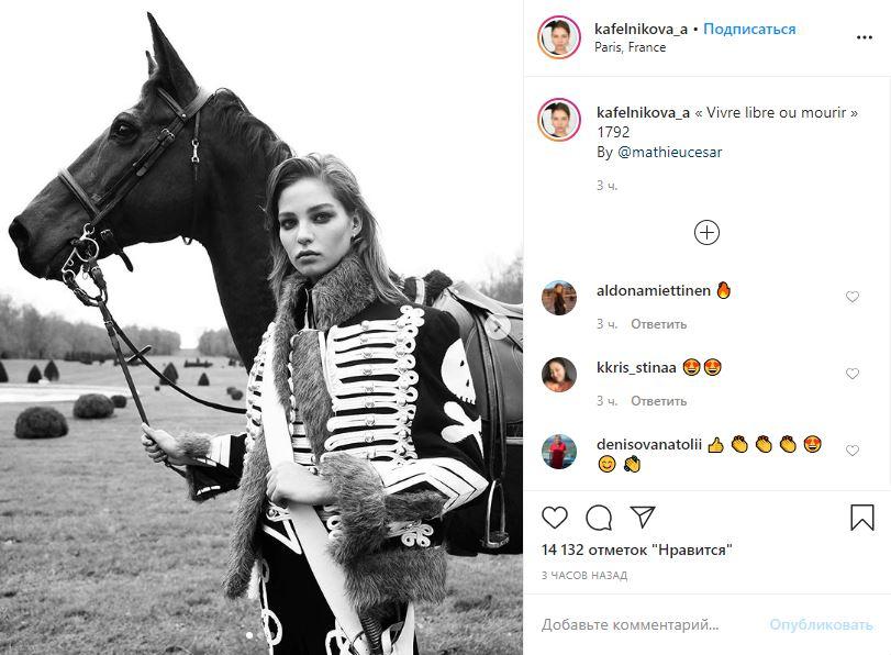 Алеся Кафельникова нарушила карантин после заграничного отпуска