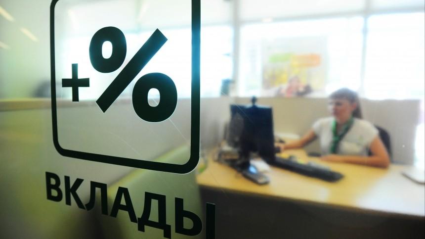 Налог спроцентов повкладам начнет взиматься вРФсдоходов за2021 год