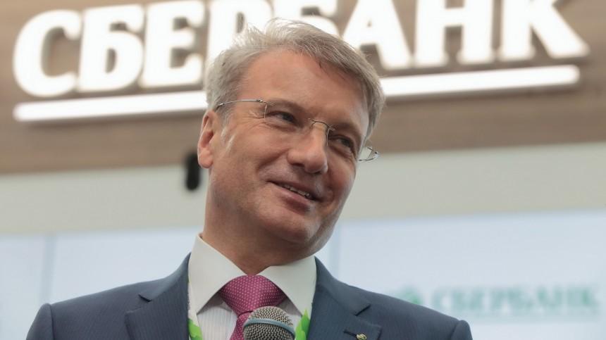 Греф объяснил принцип налогообложения вкладов свыше миллиона рублей