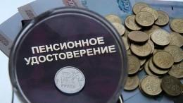ПФР досрочно перечислил деньги напенсии всвязи спредстоящей нерабочей неделей