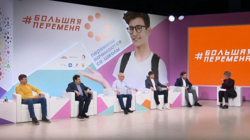 Школьники начинают борьбу замиллион рублей наобразование