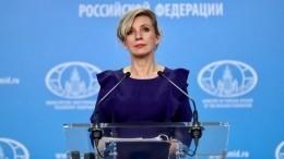 Захарова призвала «оболваненных» богатых эмигрантов уважать Россию иеенарод