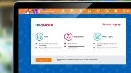 Сервисы «Госуслуг» запустили Одноклассники внутри соцсети