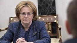 Вероника Скворцова рассказала ороссийском препарате откоронавируса «Мефлохин»
