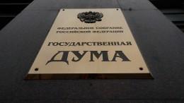 ВГосдуме разъяснили порядок уплаты налога напроценты повкладам