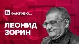 Пять фактов оЛеониде Зорине