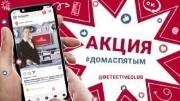 Детективный клуб Пятого канала запустил вInstagram флешмоб #ДОМАСПЯТЫМ