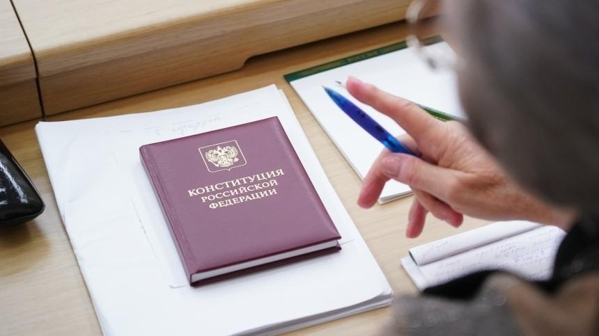 Россияне назвали самые значимые поправки вКонституцию РФ