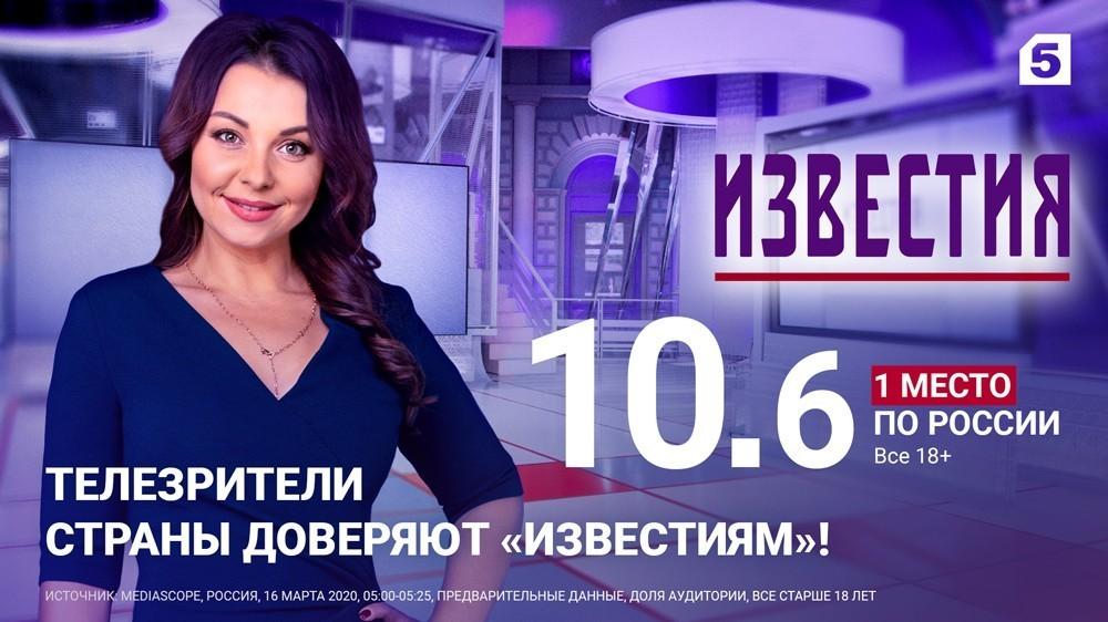 Телезрители страны доверяют «Известиям» наПятом!