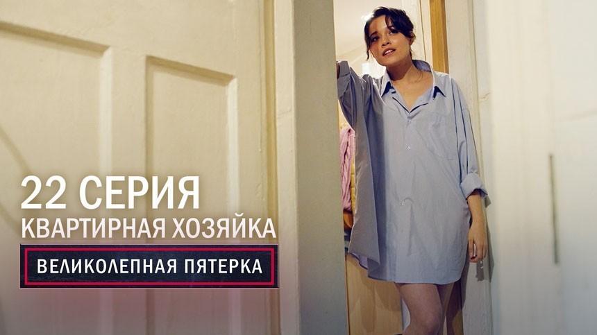 «Великолепная Пятёрка-2. Квартирная хозяйка»