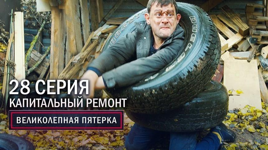 «Великолепная пятерка-2. Капитальный ремонт»
