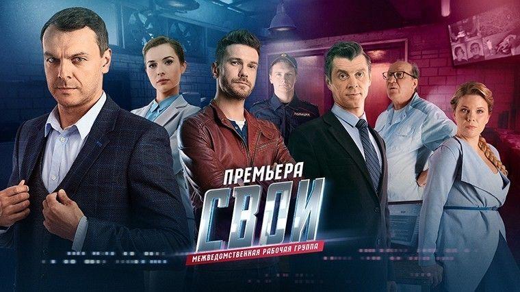 С20апреля вэфире Пятого канала премьерные серии детектива «СВОИ»