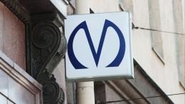 Девять станций метро закроют вПетербурге с1апреля