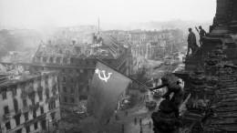 Немецкий журналист обвинил СССР в«обмане» союзников при взятии Берлина