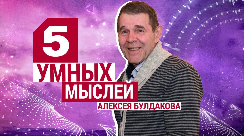 Алексей Булдаков— оработе, русской душе ипатриотизме