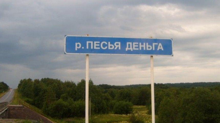 Назван ТОП-10 самых смешных названий российских водоемов
