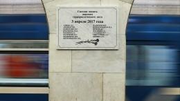 ВПетербурге установили мемориальную доску впамять опогибших при взрыве вметро