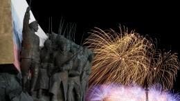 Праздничный салют вдень 75-летия освобождения Братиславы прогремел вМоскве