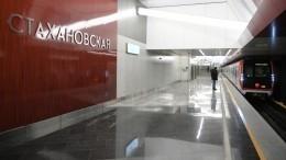 Настанции метро Стахановская вМоскве произошло задымление