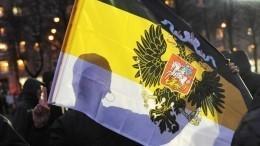 США приравняли «Русское имперское движение» ктеррористам