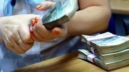 Российские банки начали выдавать беспроцентные кредиты работодателям навыплату зарплат
