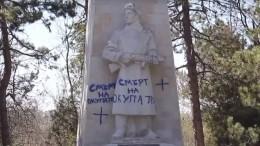 Братскую могилу советских солдат осквернили вандалы вболгарском Добриче
