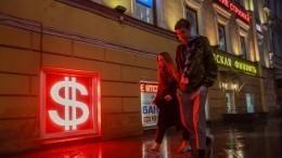 Курс доллара наМосбирже опустился ниже 73 рублей, евро— ниже80