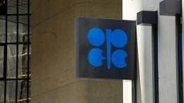 Мексика обозначила объем снижения добычи нефти посоглашению ОПЕК+