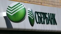 Правительство купило пакет акций Сбербанка уЦБза2,1 триллиона рублей
